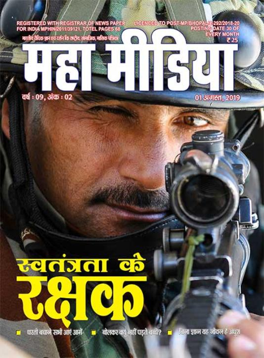 mahamedia-cover-Aug1.jpg