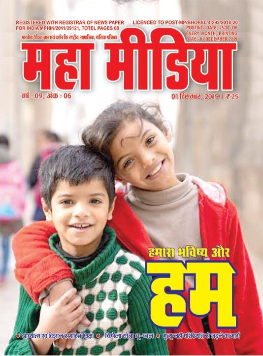 mahamedia-cover-dec2.jpg