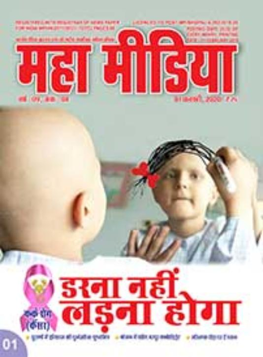 mahamedia-cover-feb20-1.jpg