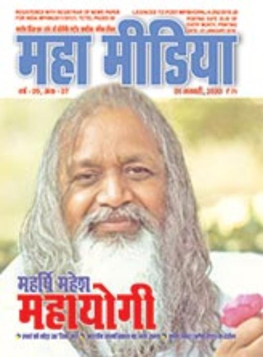 mahamedia-cover-jan20-1.jpg