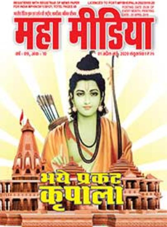mahamedia-cover-may20-2.jpg