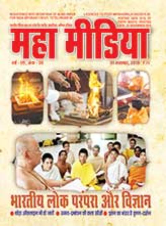 mahamedia-cover-nov1.jpg