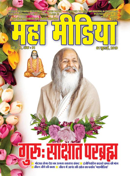 mahamedia-july-cover.jpg