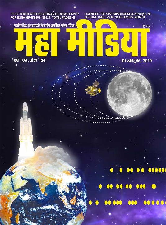 mahamedia-oct-cover.jpg