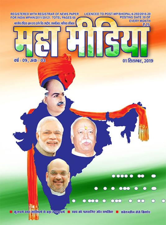 mahamedia-sept-cover.jpg